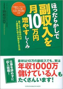 ほったらかしで副収入を月10万円増やすしくみ
