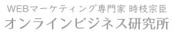 オンラインビジネス構築コンサルタント:時枝宗臣(著書5冊)